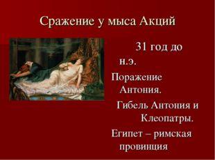Сражение у мыса Акций 31 год до н.э. Поражение Антония. Гибель Антония и Клео