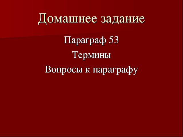 Домашнее задание Параграф 53 Термины Вопросы к параграфу