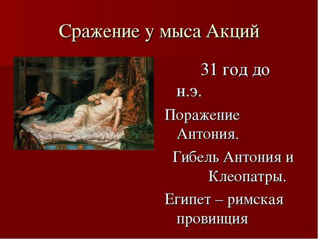 Сражение у мыса Акций 31 год до н.э. Поражение Антония. Гибель Антония и Клео...