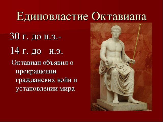 Единовластие Октавиана 30 г. до н.э.- 14 г. до н.э. Октавиан объявил о прекра...