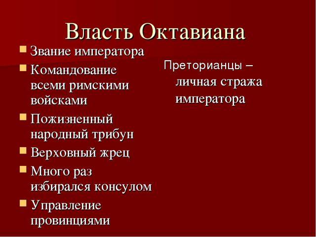 Власть Октавиана Звание императора Командование всеми римскими войсками Пожиз...