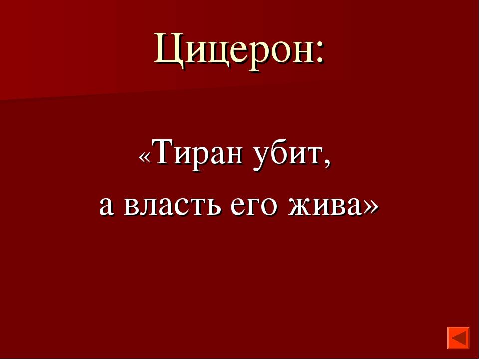 Цицерон: «Тиран убит, а власть его жива»