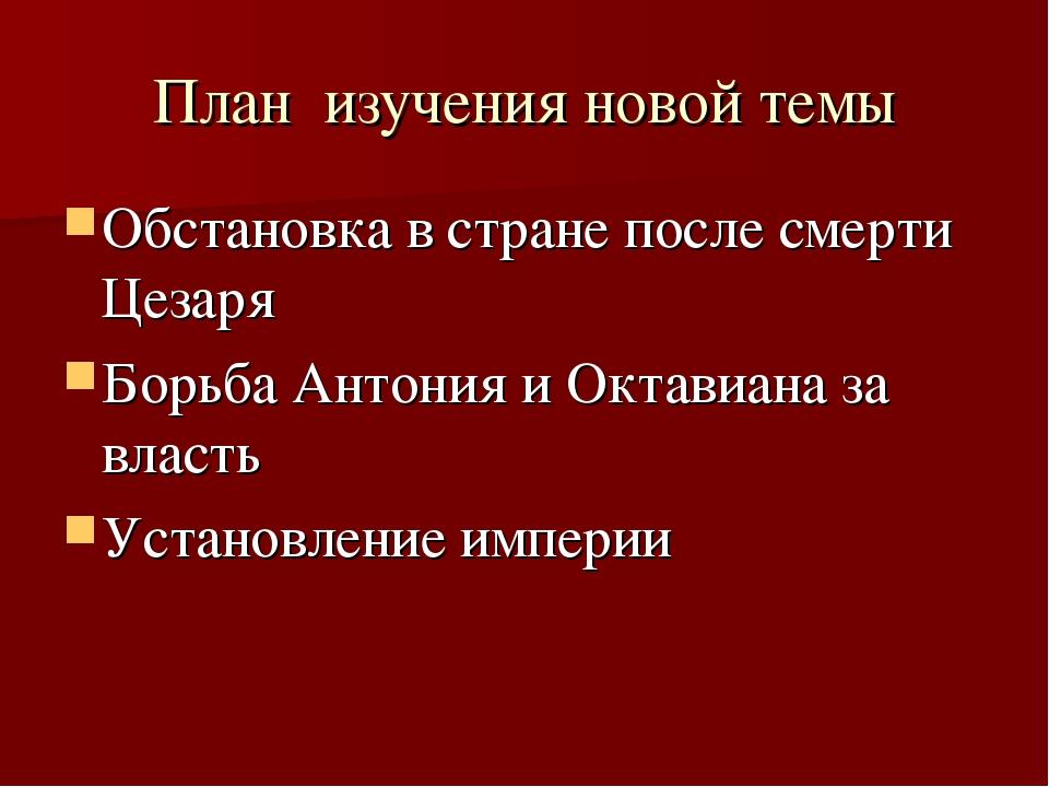 План изучения новой темы Обстановка в стране после смерти Цезаря Борьба Антон...