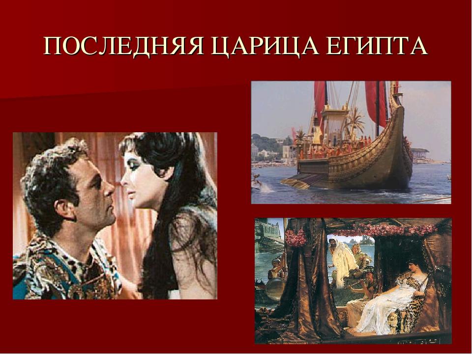 ПОСЛЕДНЯЯ ЦАРИЦА ЕГИПТА