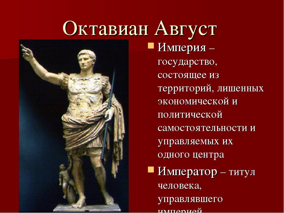 Октавиан Август Империя – государство, состоящее из территорий, лишенных экон...