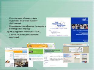 1) специальная образовательная подготовка (получение высшего образования); 2)