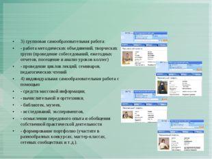 3) групповая самообразовательная работа: - работа методических объединений, т
