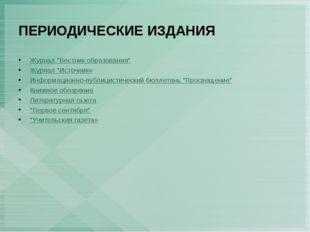 """ПЕРИОДИЧЕСКИЕ ИЗДАНИЯ Журнал """"Вестник образования"""" Журнал """"Источник« Информа"""