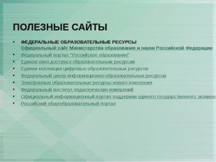 ПОЛЕЗНЫЕ САЙТЫ ФЕДЕРАЛЬНЫЕ ОБРАЗОВАТЕЛЬНЫЕ РЕСУРСЫ Официальный сайт Министерс