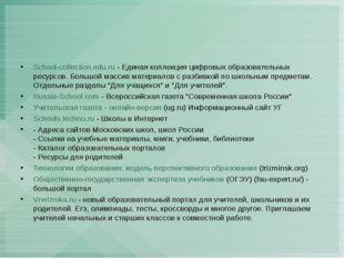 School-collection.edu.ru- Единая коллекция цифровых образовательных ресурсов