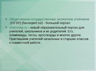 Общественно-государственная экспертиза учебников(ОГЭУ) (fsu-expert.ru/) - бо