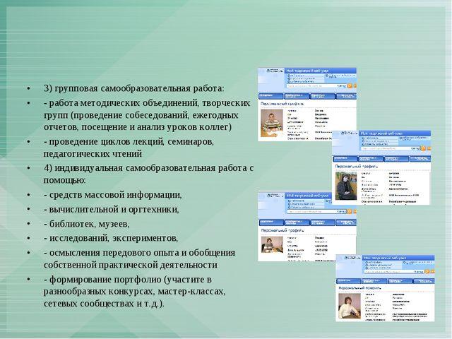 3) групповая самообразовательная работа: - работа методических объединений, т...