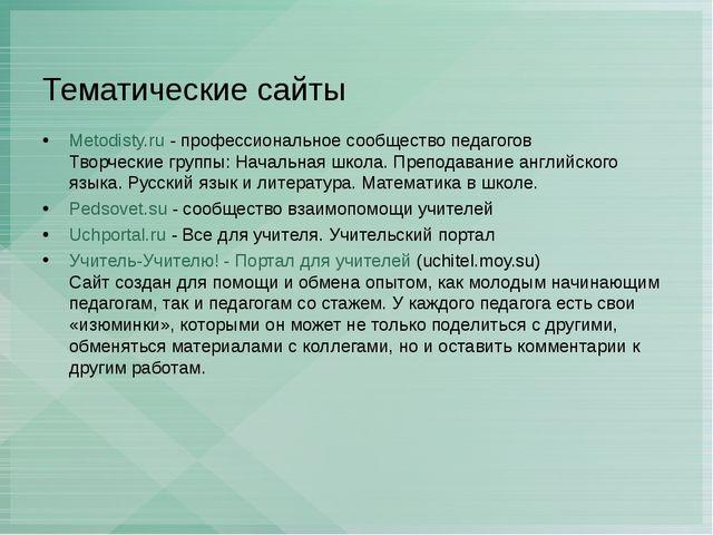 Тематические сайты Metodisty.ru- профессиональное сообщество педагогов Творч...