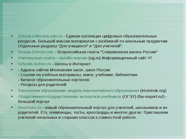 School-collection.edu.ru- Единая коллекция цифровых образовательных ресурсов...