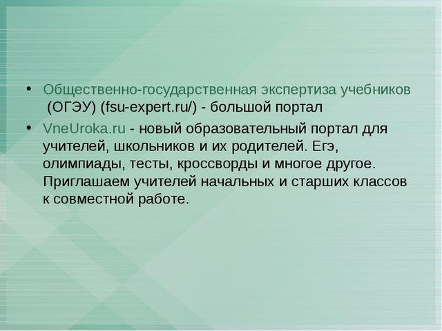 Общественно-государственная экспертиза учебников(ОГЭУ) (fsu-expert.ru/) - бо...