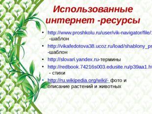 Использованные интернет -ресурсы http://www.proshkolu.ru/user/vik-navigator/f