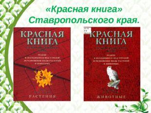 «Красная книга» Ставропольского края.