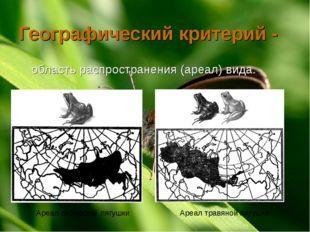 Географический критерий - область распространения (ареал) вида. Ареал сибирск