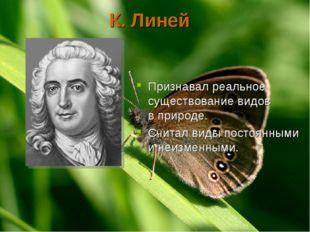 К. Линей Признавал реальное существование видов в природе. Считал виды постоя