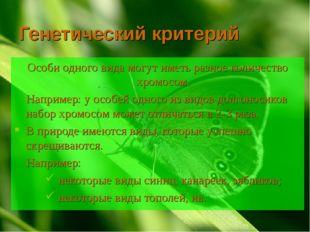 Генетический критерий Особи одного вида могут иметь разное количество хромосо
