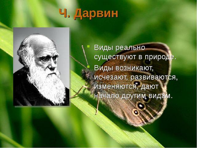 Ч. Дарвин Виды реально существуют в природе. Виды возникают, исчезают, развив...