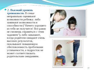 2. Высокий уровень тревожности. В семье неправильно оценивают возможности реб