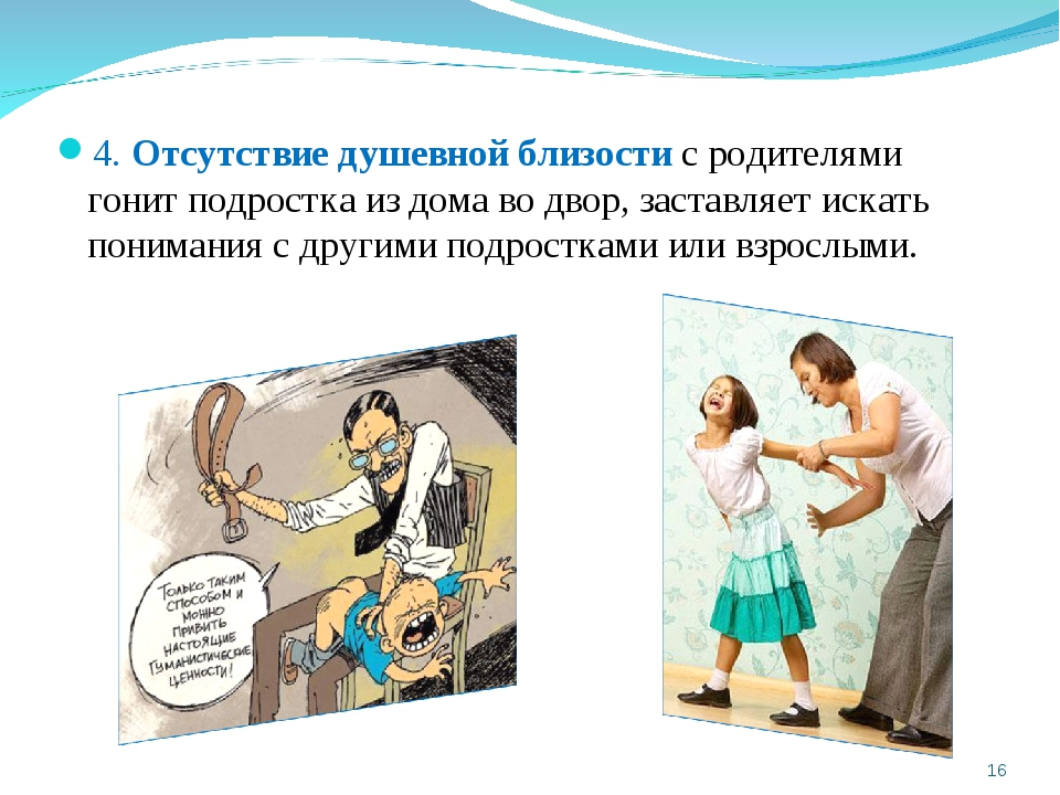 4. Отсутствие душевной близости с родителями гонит подростка из дома во двор,...