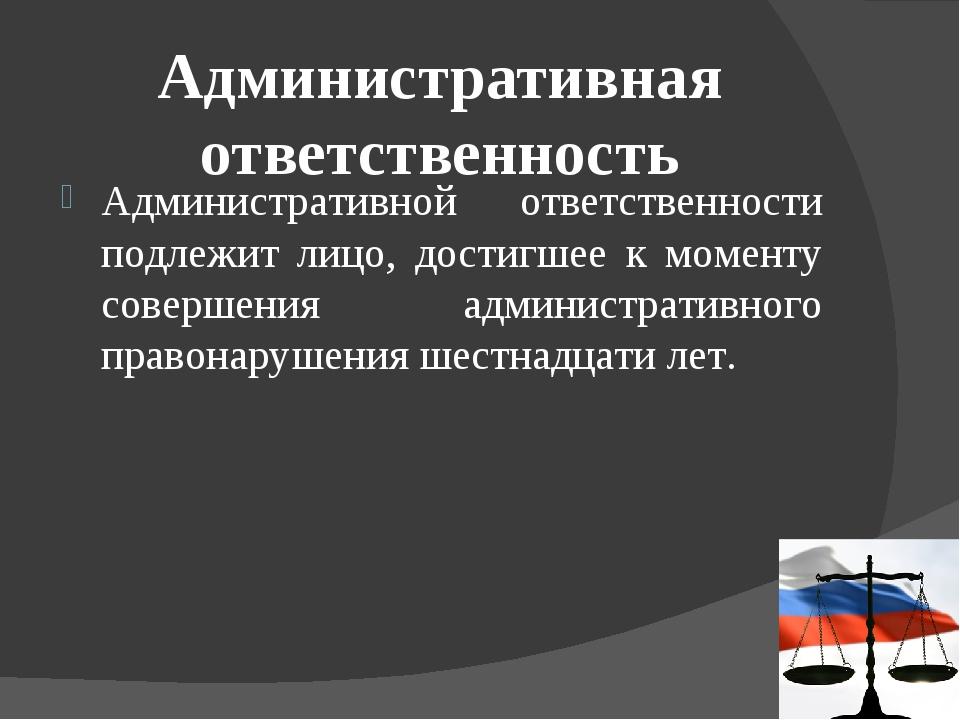 Административная ответственность Административной ответственности подлежит ли...