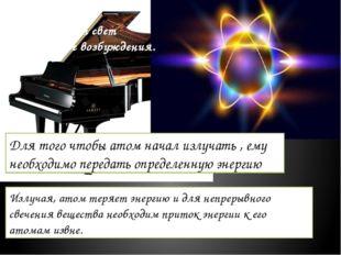 Зазвучит ли рояль сам по себе? Атом рождает свет только после возбуждения. Дл