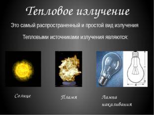 Тепловое излучение Это самый распространенный и простой вид излучения Тепловы