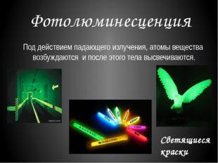 Фотолюминесценция Под действием падающего излучения, атомы вещества возбуждаю