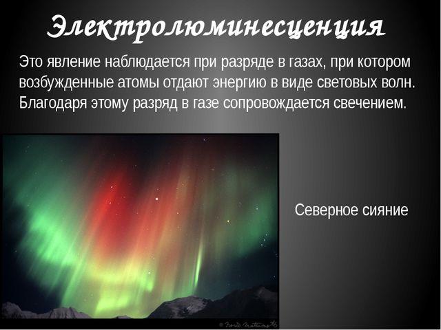 Электролюминесценция Это явление наблюдается при разряде в газах, при которо...