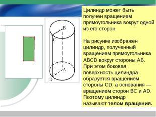 Цилиндр может быть получен вращением прямоугольника вокруг одной из его сторо