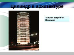 "Цилиндр в архитектуре ""Башня ветров"" в Иокогаме"
