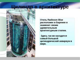 Цилиндр в архитектуре Отель Radisson Blue расположен в Берлине и знаменит сво