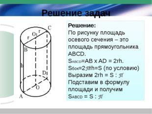 Решение задач Решение: По рисунку площадь осевого сечения – это площадь прямо