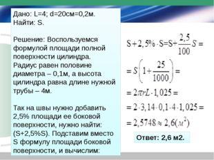 Список источников Геометрия: учеб. для 10 - 11 кл. для общеобразовательных уч