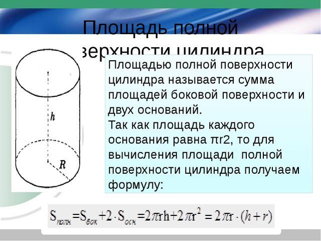 Площадь полной поверхности цилиндра Площадью полной поверхности цилиндра назы...
