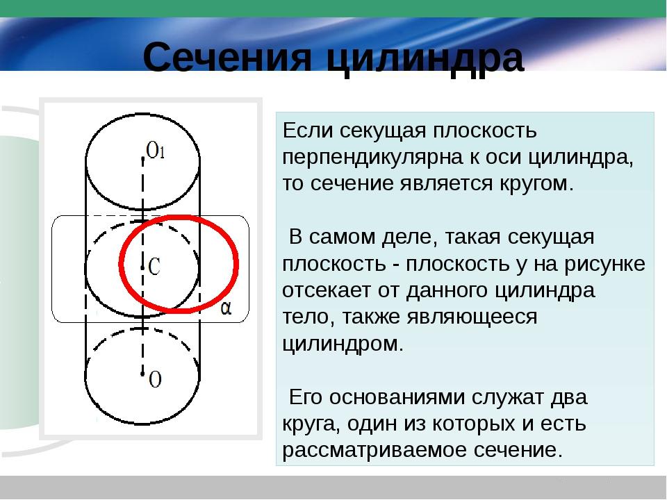 Сечения цилиндра Если секущая плоскость перпендикулярна к оси цилиндра, то се...