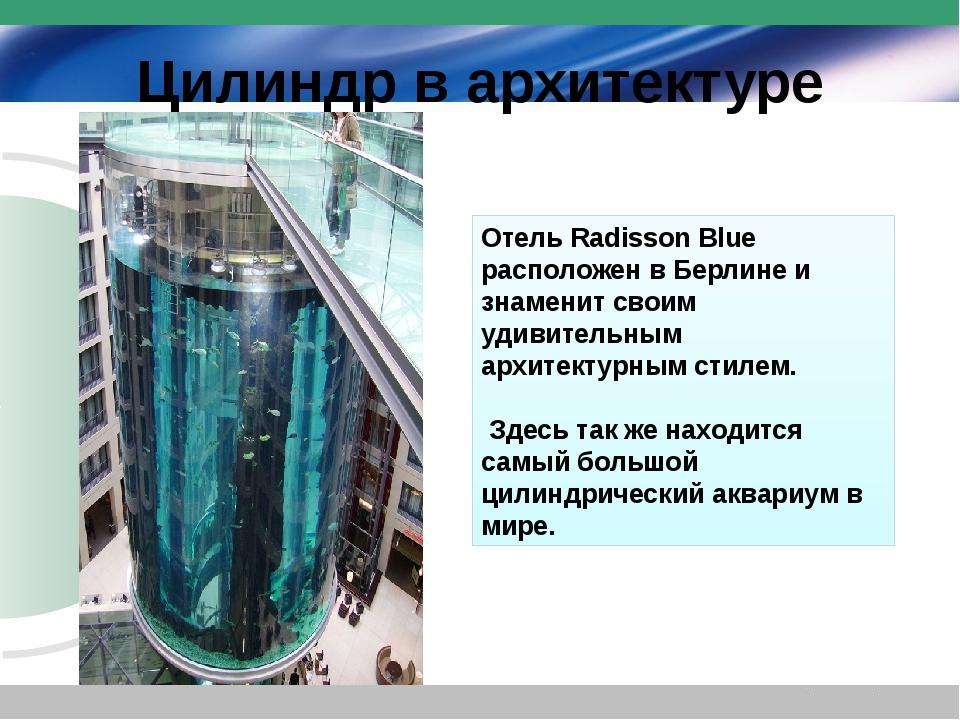 Цилиндр в архитектуре Отель Radisson Blue расположен в Берлине и знаменит сво...