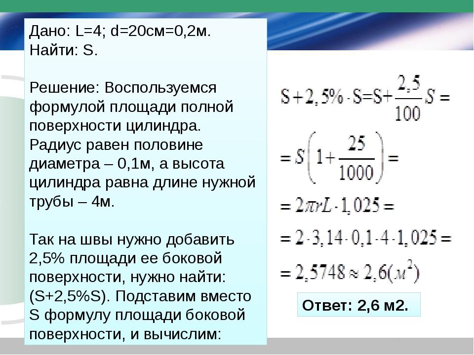 Список источников Геометрия: учеб. для 10 - 11 кл. для общеобразовательных уч...