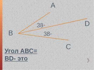 А В С D 38◦ 38◦ Угол АВС= ВD- это