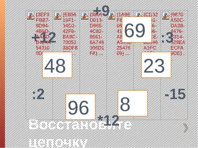 Восстановите цепочку +9 :3 -15 *12 +12 69 23 8 96 :2 48