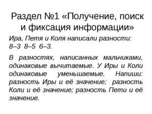 Раздел №1 «Получение, поиск и фиксация информации» Ира, Петя и Коля написали