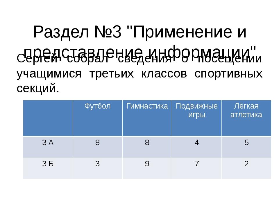 """Раздел №3 """"Применение и представление информации"""" Сергей собрал сведения о по..."""