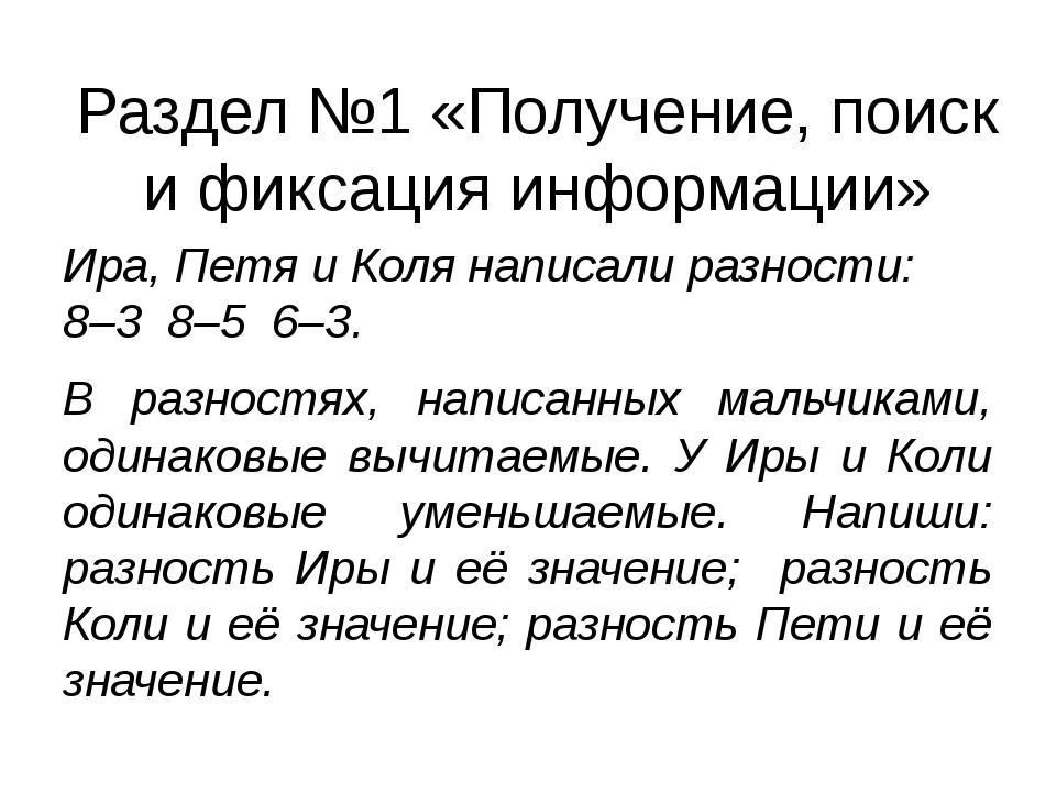 Раздел №1 «Получение, поиск и фиксация информации» Ира, Петя и Коля написали...