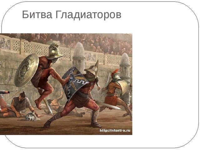 Битва Гладиаторов