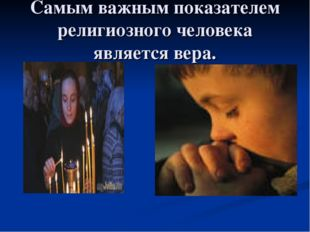 Самым важным показателем религиозного человека является вера.