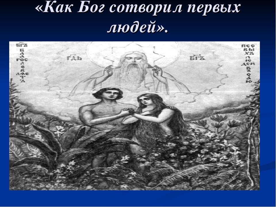 «Как Бог сотворил первых людей».