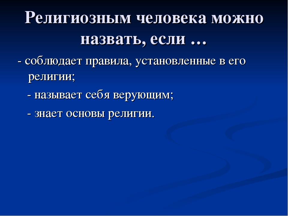 Эссе что значит быть православным человеком 4709